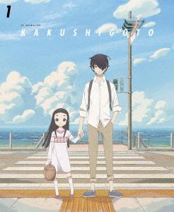 かくしごと 1(Blu-ray Disc)