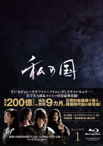 私の国 Blu-ray BOX1(Blu-ray Disc)