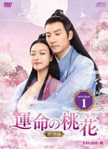 運命の桃花~宸汐縁~ DVD-BOX1
