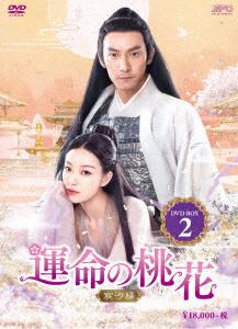 運命の桃花~宸汐縁~ DVD-BOX2