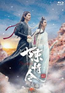 送料無料 陳情令 Blu-ray BOX3 SALENEW大人気 《週末限定タイムセール》 Disc 通常版
