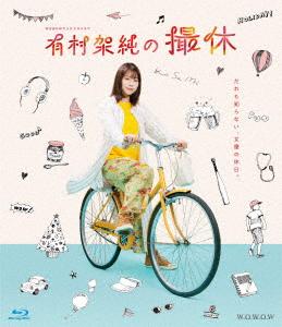 WOWOWオリジナルドラマ 有村架純の撮休 Blu-ray BOX(Blu-ray Disc)