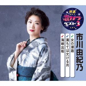 市川由紀乃 新品 送料無料 特選 大決算セール 歌カラベスト3 満ちては欠ける月 女の潮路 海峡出船