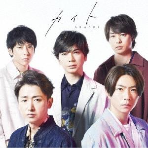流行 嵐 カイト 初回生産限定盤 DVD付 春の新作