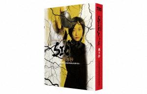 SICK'S 厩乃抄 ~内閣情報調査室特務事項専従係事件簿~ DVD-BOX