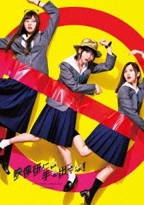 テレビドラマ『映像研には手を出すな!』 Blu-ray BOX(完全生産限定盤)(Blu-ray Disc)