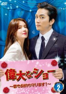 高級な お見舞い 送料無料 偉大なショー~恋も公約も守ります ~ DVD-BOX2