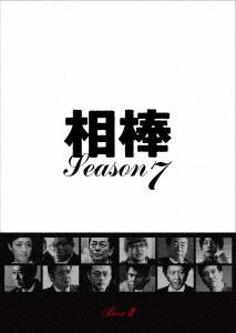 送料無料 相棒 season7 DVD-BOX II 海外並行輸入正規品 開店祝い
