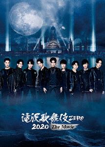 送料無料 滝沢歌舞伎 ZERO 2020 The 受賞店 Movie 年中無休 Blu-ray Disc 通常盤