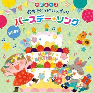 ≪令和キッズ≫おめでとうがいっぱい 格安 バースデー 発売モデル BGM ソング~お誕生日会を盛り上げる歌