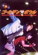 ゴールデンボウル DVD-BOX(4枚組)