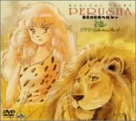 魔法の妖精ペルシャ DVD COLLECTION BOX1