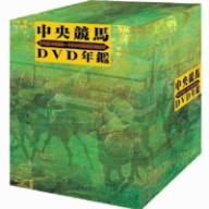/中央競馬DVD年鑑 平成5~9年度前期・後期重賞競走 DVD-BOX