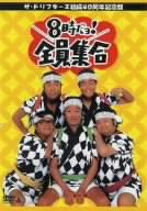 ドリフターズ/8時だョ!全員集合 DVD-BOX