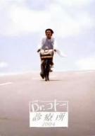 Dr.コトー診療所2004 DVD-BOX