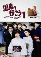 愛の劇場「温泉へ行こう」DVD-BOX II