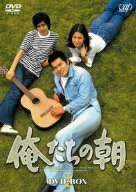 俺たちの朝 DVD-BOXI