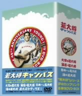若大将キャンパス DVD-BOX