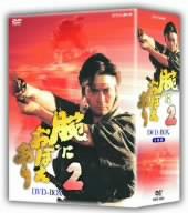 腕におぼえあり2 DVD-BOX