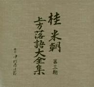 桂米朝 上方落語大全集 第三期