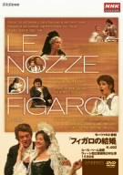 ベーム/モーツァルト:歌劇「フィガロの結婚」