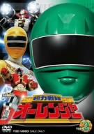 スーパー戦隊シリーズ 超力戦隊オーレンジャー VOL.2