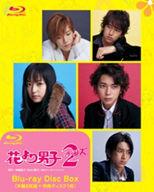 花より男子2(リターンズ)BOX(Blu-ray Disc)