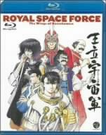 王立宇宙軍 オネアミスの翼(Blu-ray Disc)