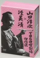 山田洋次×渥美清 TBS日曜劇場傑作選4作品DVDボックス