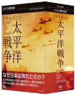 NHKスペシャル ドキュメント太平洋戦争 DVD-BOX