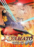 大YAMATO零号 SPECIAL DVD-BOXoerdxBC