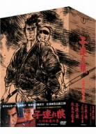 子連れ狼 DVD-BOX 二河白道の巻