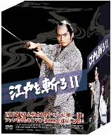 江戸を斬るII DVD-BOX