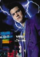 難波金融伝 ミナミの帝王 DVD COLLECTION Vol.3