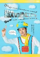 歌のおにいさん DVD-BOX