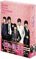 花より男子~Boys Over Flowers DVD-BOX1