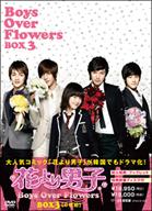 花より男子~Boys Over Flowers DVD-BOX3