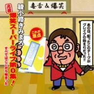 """""""元祖""""爆笑スーパーライブ第0集 予約 5%OFF すべてはここから始まった ~綾小路きみまろ"""
