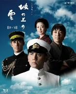 NHKスペシャルドラマ 坂の上の雲 第1部 ブルーレイBOX(Blu-ray Disc)