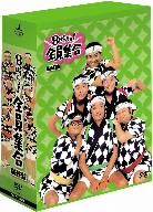 ドリフターズ/8時だョ!全員集合最終盤 DVD-BOX