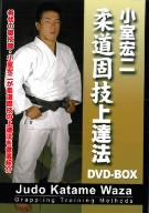 上等 送料無料 売り込み 小室宏二 柔道固技上達法DVD-BOX
