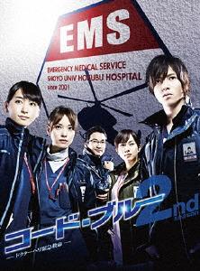 コード・ブルー ドクターヘリ緊急救命 THE SECOND SEASON DVD-BOX