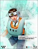 機動警察パトレイバー ON TELEVISION BD-BOX 1(Blu-ray Disc)
