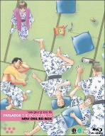 機動警察パトレイバーNEW OVA BD-BOX(Blu-ray Disc)