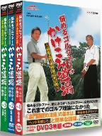 高松志門/奥田靖己/NHK趣味悠々 悩めるゴルファーのかけこみ道場~高松志門・奥田靖己が伝授 DVD-BOX