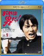 名作ドラマBDシリーズ おれは男だ! Vol.1(Blu-ray Disc)
