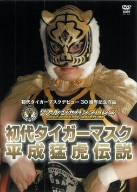 初代タイガーマスク/リアルジャパンプロレス設立5周年&初代タイガーマスクデビュー30周年記念 初代タイガーマスク 平成猛虎伝説 DVD-BOX
