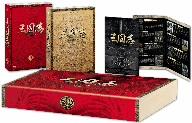 三国志 前篇 DVD-BOX