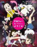 宇宙ショーへようこそ(完全生産限定版)(Blu-ray Disc)