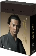 NHK大河ドラマ 龍馬伝 完全版 DVD BOX-3(season3)
